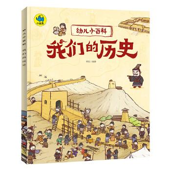 我们的历史 3-6岁幼儿小百科 绘本故事 画给孩子的中国历史,把学历史变成读绘本,别让课本成为孩子对历史的*印象