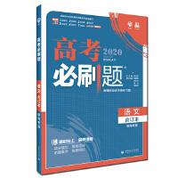 理想树67高考2020新版高考必刷题 语文合订本新高考版 适用于北京、天津、山东、海南地区