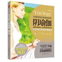 阴瑜伽 瑜伽课 于伽著 自愈瑜伽修炼法 阴瑜伽体式书 瑜伽减肥神器 女性健康减肥塑型美体从新手到高手 时尚女性书籍 美