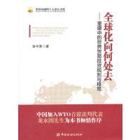 【二手书8成新】全球化向何处去--重建中的世界贸易规则与格局 金中夏 9787504978547