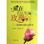 藏在书包里的玫瑰(典藏本)