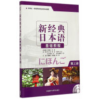 新经典日本语基础教程(第三册)(配MP3光盘)