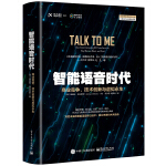 智能语音时代:商业竞争、技术创新与虚拟永生