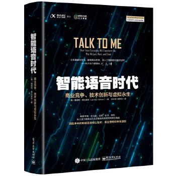 智能语音时代:商业竞争、技术创新与虚拟永生(pdf+txt+epub+azw3+mobi电子书在线阅读下载)
