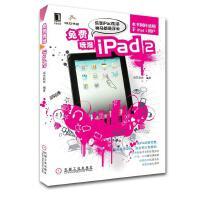 免费玩爆iPad2 尚艺科技 编著 9787111347460 机械工业出版社【直发】 达额立减 闪电发货 80%城市次
