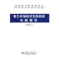 电力市场技术支持系统功能规范(试行)