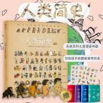 官方正版 人类简史绘本版 儿童历史百科绘本儿童漫画书籍3-6-7-9-10-12周岁小学生故事书男孩卡通书写给孩子的世