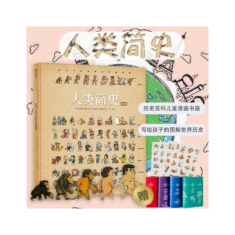 官方正版 人类简史绘本版 儿童历史百科绘本儿童漫画书籍3-6-7-9-10-12周岁小学生故事书男孩卡通书写给孩子的世界历史人类进化史