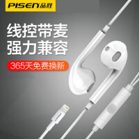 手机耳机线Pisen/品胜 G205L耳机适用iphone6 6s 7plus正品入耳式苹果耳机