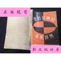 【二手旧书9成新】变幻莫测的未来世界 /(法)波尼亚托夫斯基(M.Po