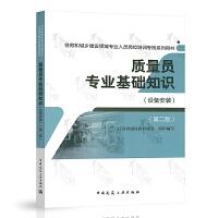 质量员专业基础知识(设备安装)(第二版)住房和城乡建设领域专业人员岗位培训考核系列用书