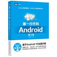 第一行代�a Android 第3版 郭霖 第三版Android10 Studio�件�程��用�_�l�娜腴T到精通 安卓手�CA