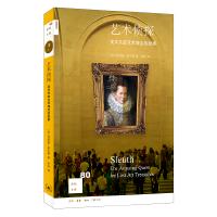 新知文库80:艺术侦探:找寻失踪艺术瑰宝的故事