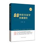 88种职务犯罪办案指引