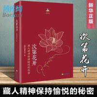 次第花开 藏人精神保持愉悦的秘密 扎西持林丛书 哲学 宗教 佛教书籍 成功励志佛学类 西藏生死书 一切都是 好的安排