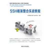 【旧书二手书8新正版】 SSH框架整合实战教程  9787302423898 传智播客高教产品研发