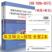 GB 7258-2017 机动车运行安全技术条件+《机动车运行安全技术条件》条文释义(共2本)
