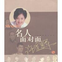 【二手书8成新】名人面对面:许戈辉(附V 刘春,王瑞智 9787539240923