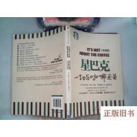 【旧书8成新】星巴克:一切与咖啡无关