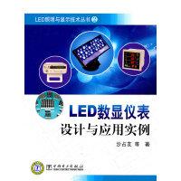 LED照明与显示技术丛书 LED数显仪表设计与应用实例