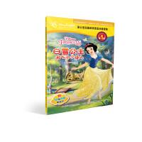 迪士尼英语分级读物第1级:白雪公主和七个小矮人