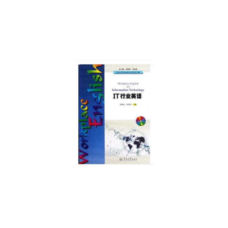 IT行业英语(21世纪应用型本科教育行业英语系列教材)(附送光盘一张)