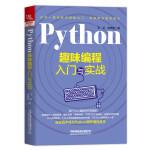 Python趣味�程入�T�c����