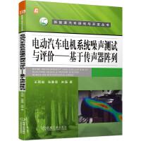 电动汽车电机系统噪声测试与评价――基于传声器阵列