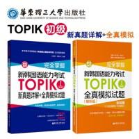 【速发】华东理工-(2本)完全掌握新韩国语能力考试初级1-新真题详解+全真模拟试题(解析版) 全套2本