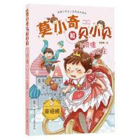 【二手旧书9成新】莫小奇和贝小贝:打喷嚏的公主-商晓娜-9787534280726 浙江少年儿童出版社