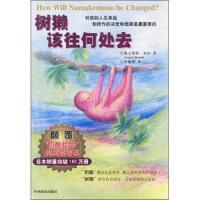 【二手旧书8成新】树獭该往何处去 [美] 本田,李毓昭 9787801095503 中央编译出版社