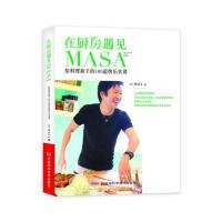 【旧书二手正版8成新】在厨房遇见MASA 日MASA 9787534951954 河南科学技术出版社 2012年版