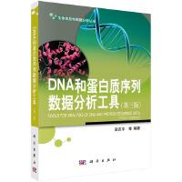 DNA和蛋白质序列数据分析工具(第三版)