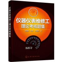 仪器仪表维修工理论考核题集(刘慧敏)