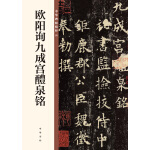 欧阳询九成宫醴泉铭(中华碑帖精粹)
