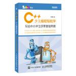 C++少儿编程轻松学 写给中小学生的零基础教程