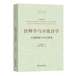 诠释学与开放诗学――中国阅读与书写理论(语言学与诗学译丛)