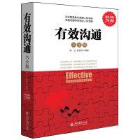 【旧书二手书8成新】超值金版-有效沟通大全集 牧之 张晓萍 立信会计出版社 97875429268