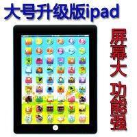 大号iPad苹果益智平板电脑学习机早教点读婴幼儿童地摊玩具店