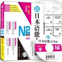 【速发】大连理工新日本语能力考试N2模考活页版【6套模拟2套专项+详解答案听力原文】日语n2考试模拟题日语词汇语法阅读