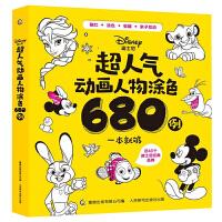 迪士尼超人气动画人物涂色680例一本就够儿童图画书宝宝绘画本填色书3-4-5-6岁儿童简笔画大全涂色本幼儿园早教画画本