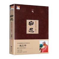 正版现货容忍:相信没有到不了的明天(中国佛教协会名誉会长、佛教界一诚法师.收获平和的九州出版社图书