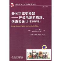 开关功率变换器――开关电源的原理、仿真和设计(原书第3版,国际电气工程先进技术译丛)