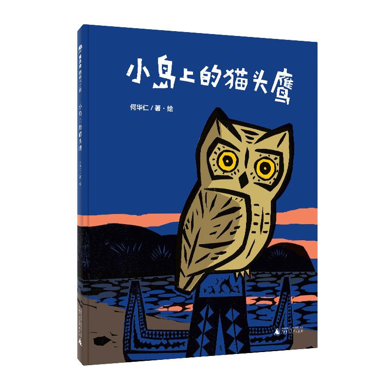 小岛上的猫头鹰(魔法象·图画书王国) 跟随小猫头鹰,回归山林,拥抱海洋,历经充满挑战的成长。台湾地区观鸟达人何华仁以版画方式创作的*本图画书。