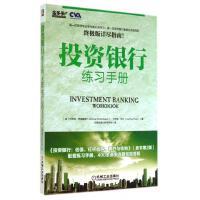 投资银行练习手册/金多多金融投资经典译丛