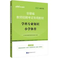 2022安徽省教师招聘考试教材:学科专业知识小学体育(全新升级)