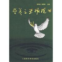 【二手旧书9成新】营养橄榄油 徐纬英,陈周顺上海科学普及出版社 9787542742391