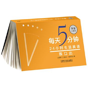 每天5分钟.24小时生活英语脱口出(步客口袋书) 学会了每天都能用!