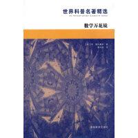 数学万花镜(世界科普名著精选)【正版图书,满额减】