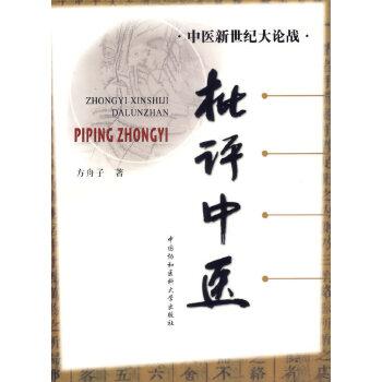 中医新世纪大论战——批评中医